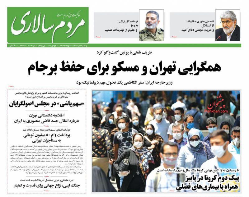 عناوین اخبار روزنامه مردم سالاری در روز پنجشنبه ۲ مرداد