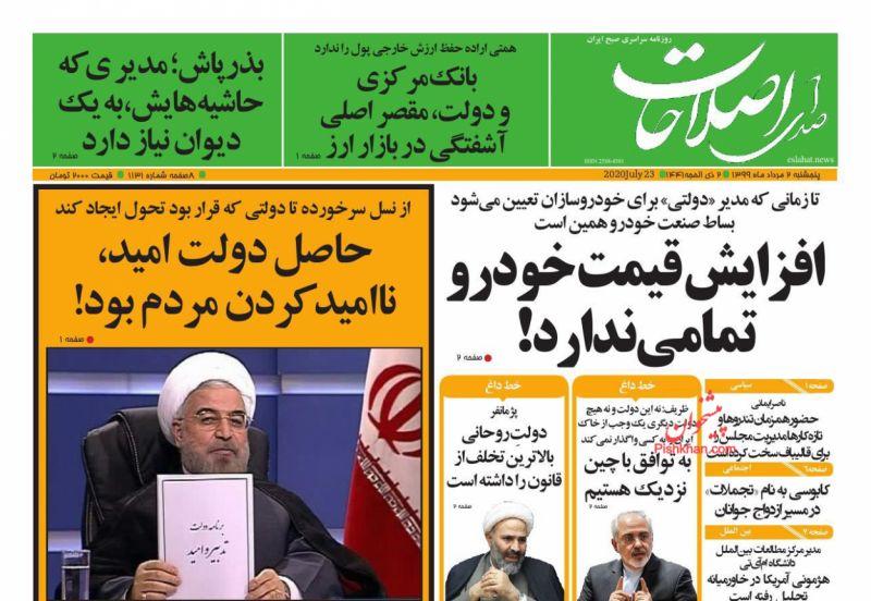 عناوین اخبار روزنامه صدای اصلاحات در روز پنجشنبه ۲ مرداد