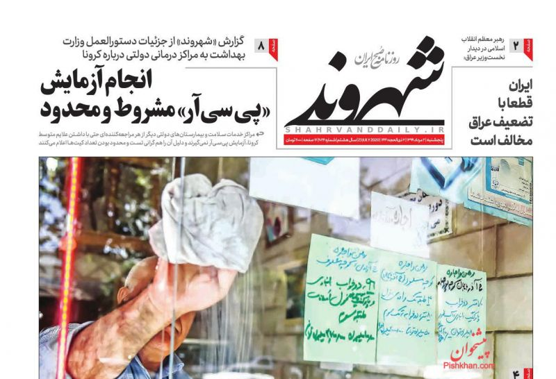 عناوین اخبار روزنامه شهروند در روز پنجشنبه ۲ مرداد