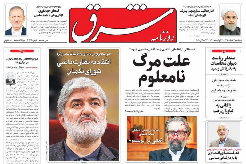 عناوین اخبار روزنامه شرق در روز پنجشنبه ۲ مرداد
