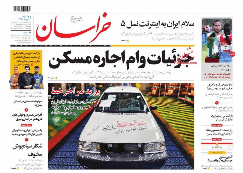 عناوین اخبار روزنامه خراسان در روز پنجشنبه ۲ مرداد