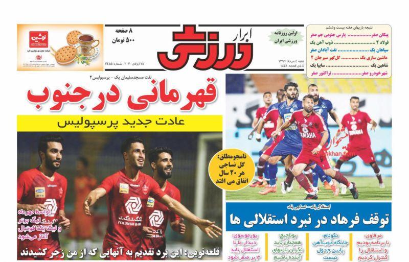 عناوین اخبار روزنامه ابرار ورزشى در روز شنبه ۴ مرداد