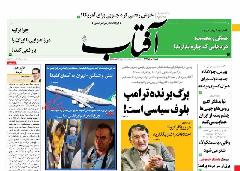 عناوین اخبار روزنامه آفتاب یزد در روز شنبه ۴ مرداد