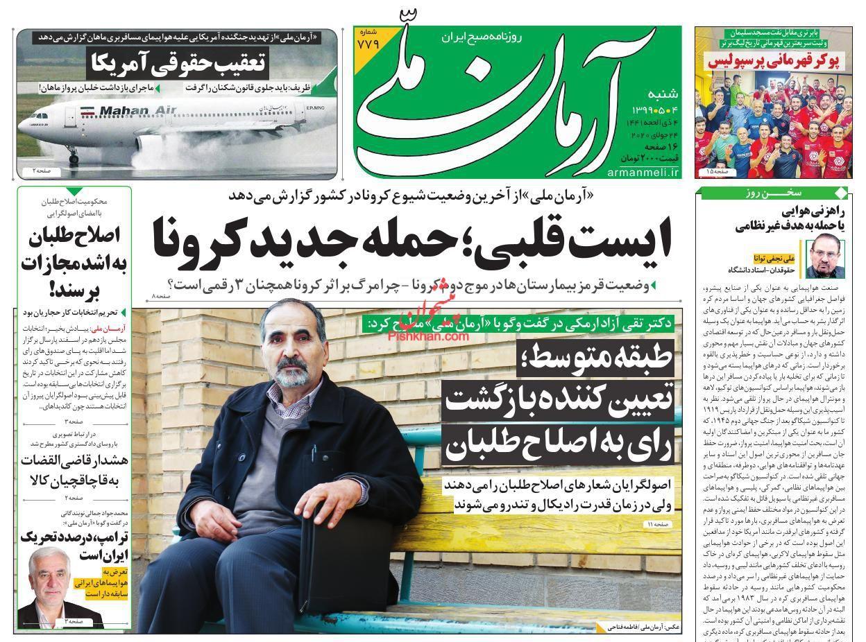 عناوین اخبار روزنامه آرمان ملی در روز شنبه ۴ مرداد