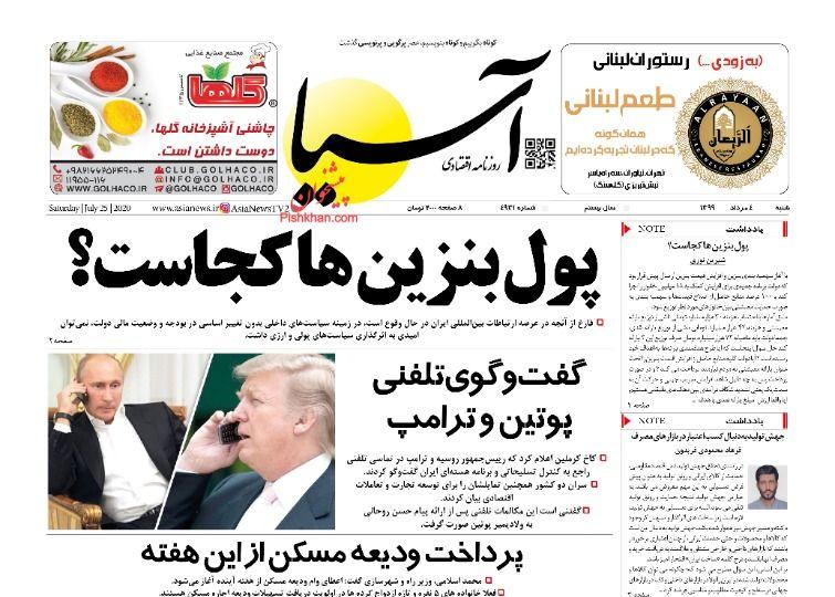 عناوین اخبار روزنامه آسیا در روز شنبه ۴ مرداد