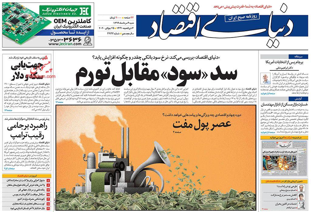عناوین اخبار روزنامه دنیای اقتصاد در روز شنبه ۴ مرداد