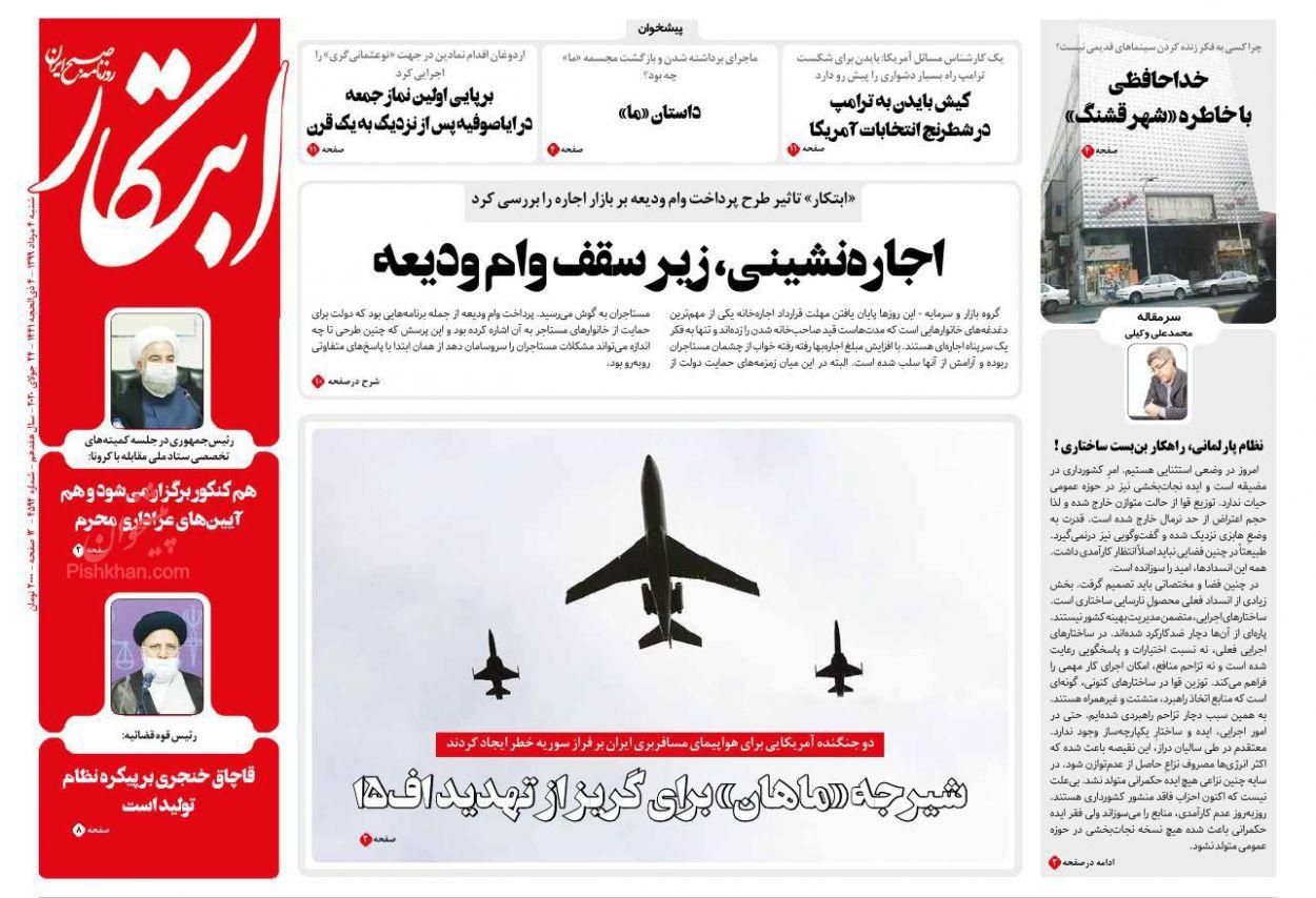 عناوین اخبار روزنامه ابتکار در روز شنبه ۴ مرداد