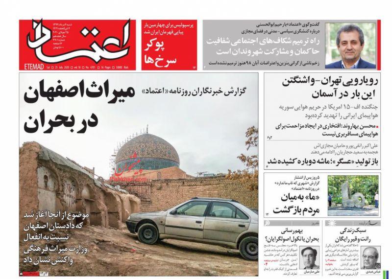 عناوین اخبار روزنامه اعتماد در روز شنبه ۴ مرداد