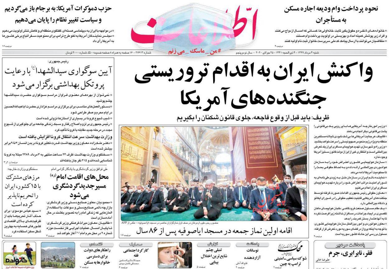عناوین اخبار روزنامه اطلاعات در روز شنبه ۴ مرداد
