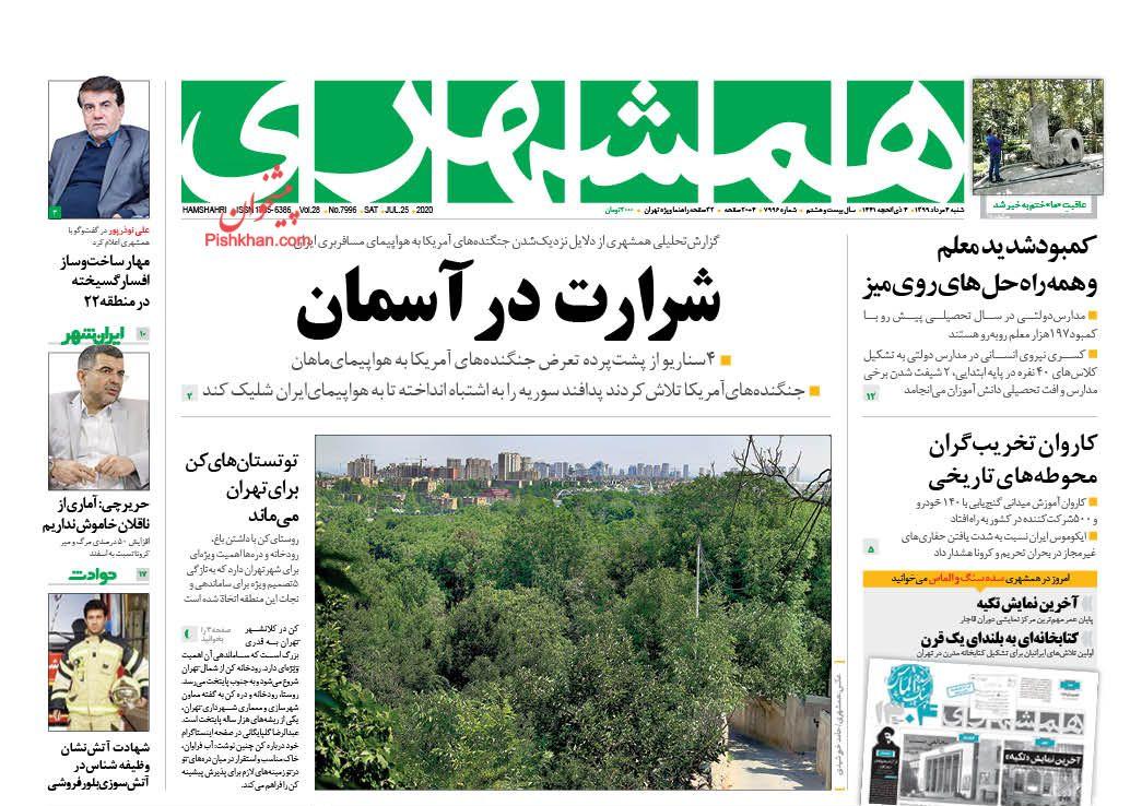 عناوین اخبار روزنامه همشهری در روز شنبه ۴ مرداد