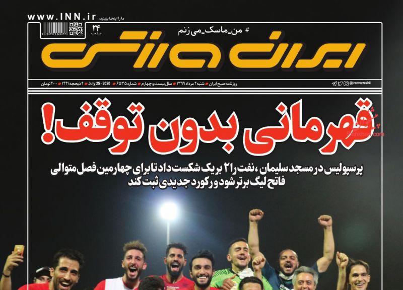 عناوین اخبار روزنامه ایران ورزشی در روز شنبه ۴ مرداد