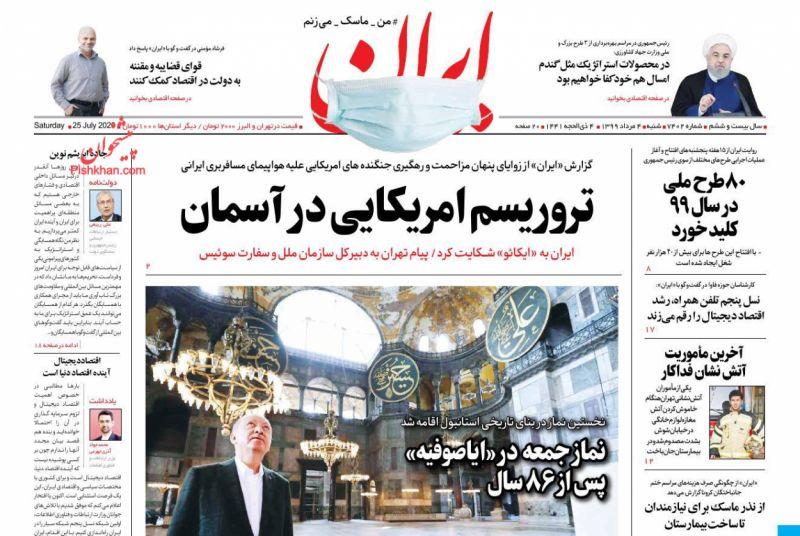 عناوین اخبار روزنامه ایران در روز شنبه ۴ مرداد