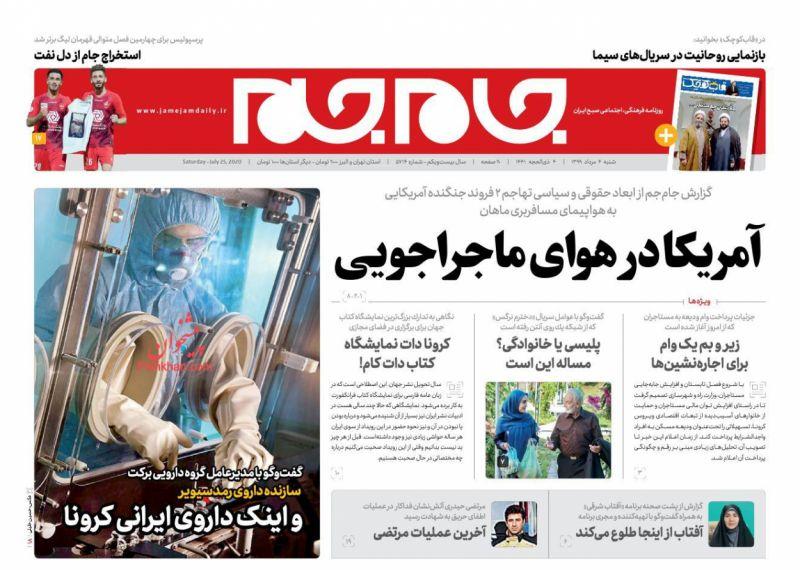 عناوین اخبار روزنامه جام جم در روز شنبه ۴ مرداد