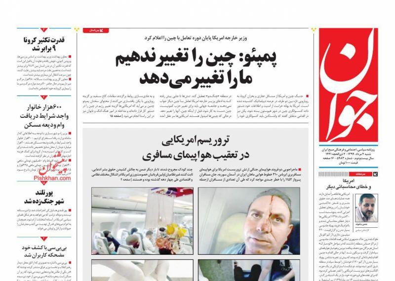 عناوین اخبار روزنامه جوان در روز شنبه ۴ مرداد