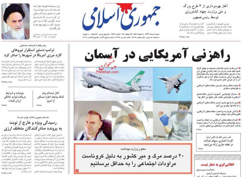 عناوین اخبار روزنامه جمهوری اسلامی در روز شنبه ۴ مرداد