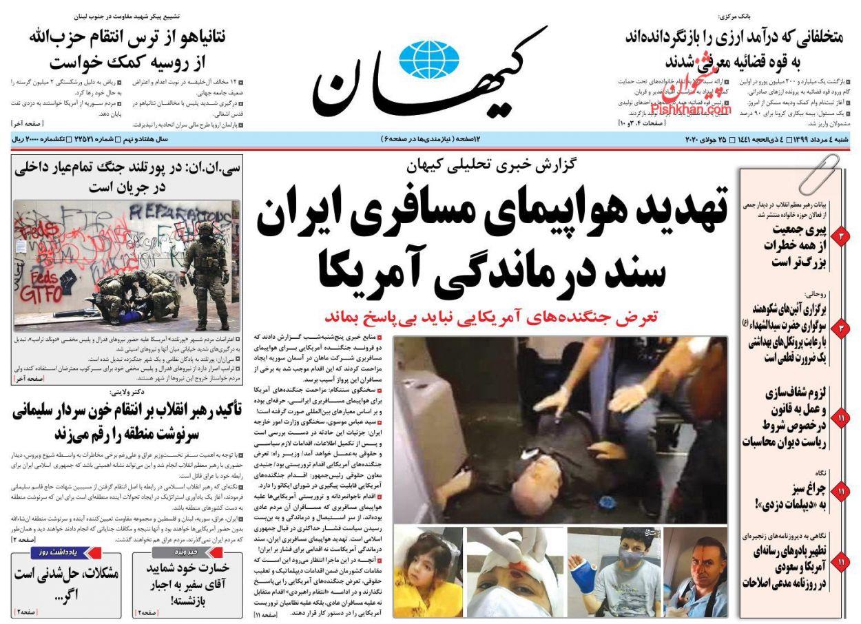 عناوین اخبار روزنامه کیهان در روز شنبه ۴ مرداد