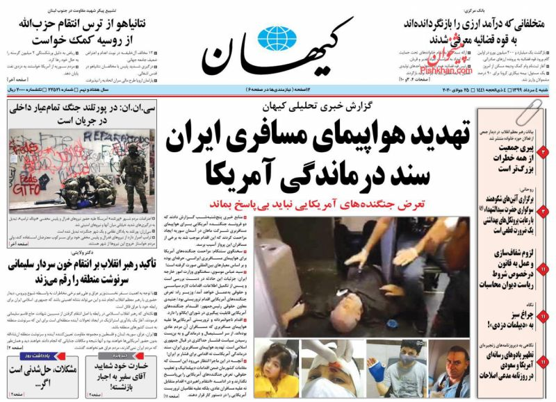 عناوین اخبار روزنامه کيهان در روز شنبه ۴ مرداد