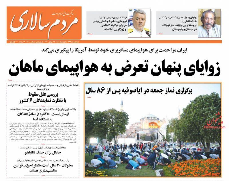 عناوین اخبار روزنامه مردم سالاری در روز شنبه ۴ مرداد