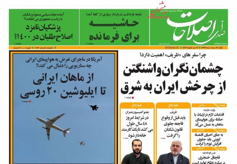 عناوین اخبار روزنامه صدای اصلاحات در روز شنبه ۴ مرداد