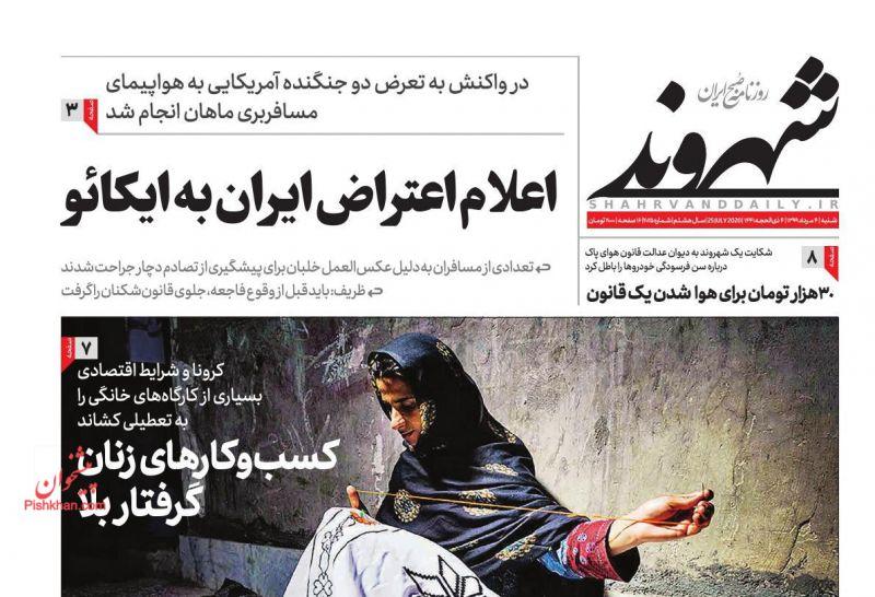 عناوین اخبار روزنامه شهروند در روز شنبه ۴ مرداد