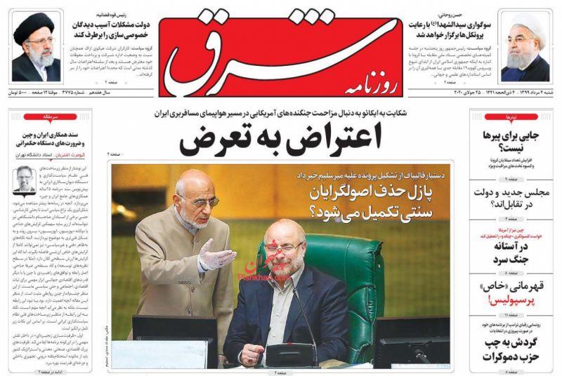 عناوین اخبار روزنامه شرق در روز شنبه ۴ مرداد
