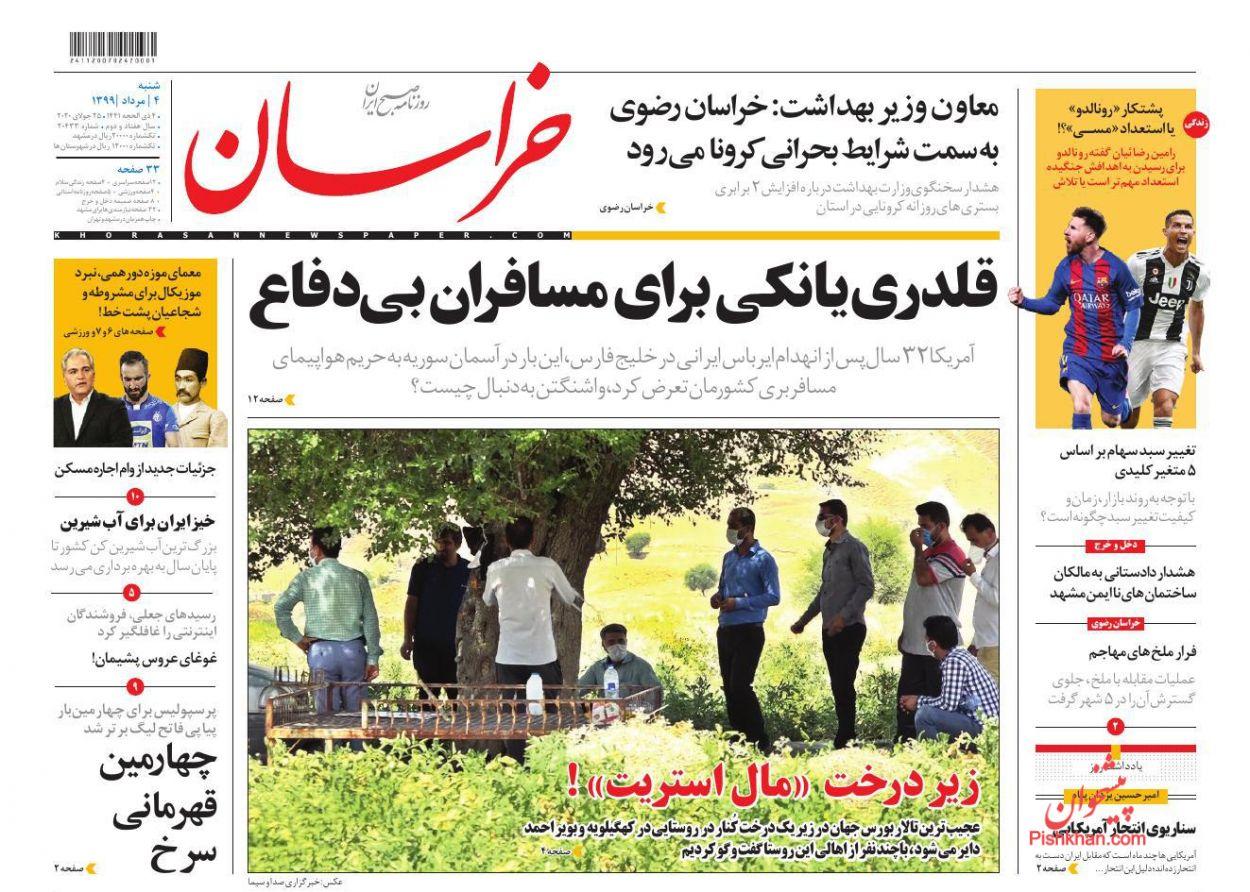 عناوین اخبار روزنامه خراسان در روز شنبه ۴ مرداد