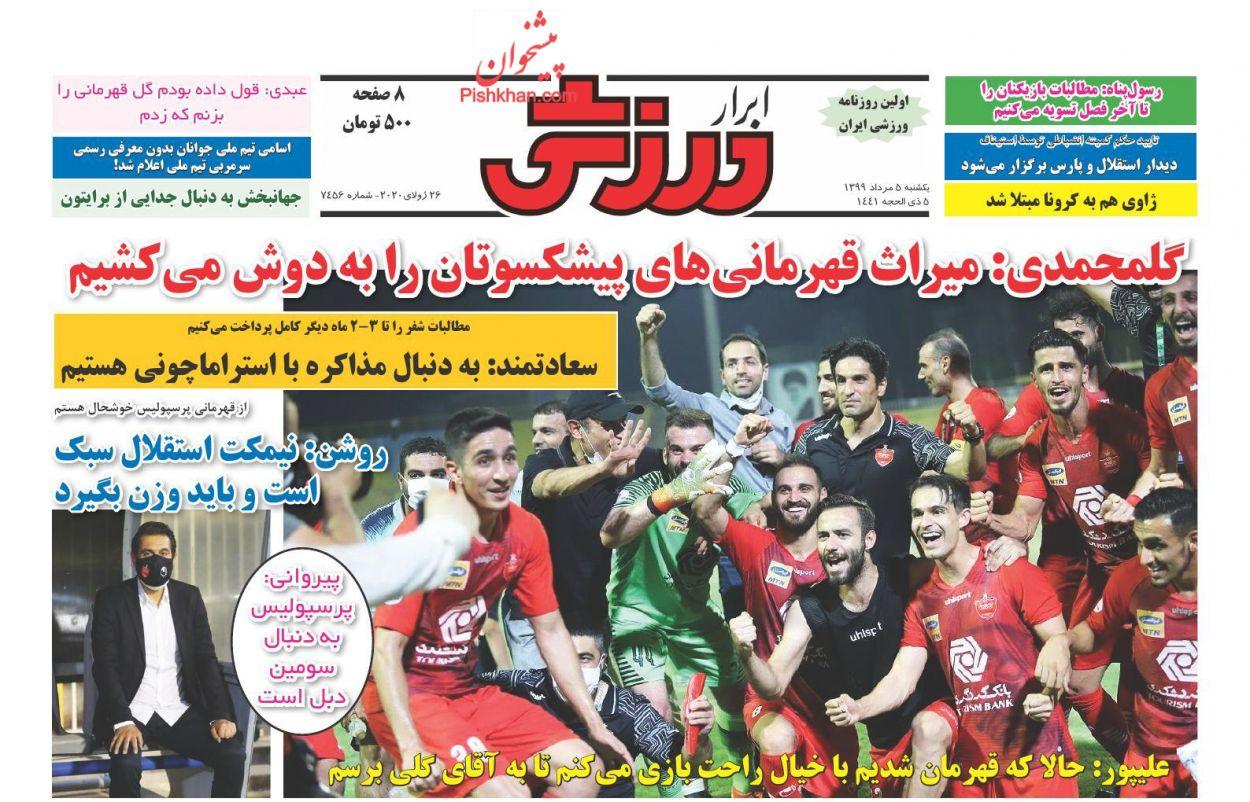 عناوین اخبار روزنامه ابرار ورزشى در روز یکشنبه ۵ مرداد