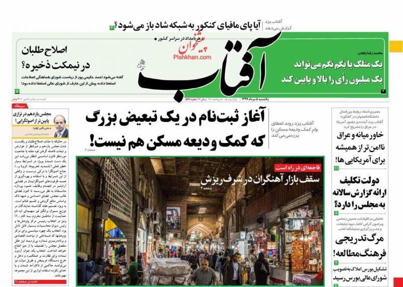 عناوین اخبار روزنامه آفتاب یزد در روز یکشنبه ۵ مرداد
