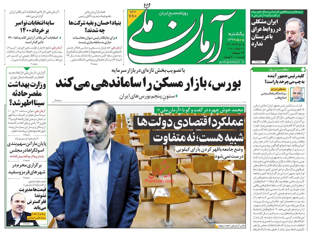عناوین اخبار روزنامه آرمان ملی در روز یکشنبه ۵ مرداد