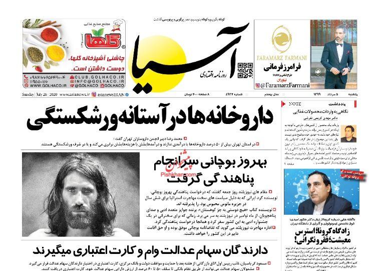 عناوین اخبار روزنامه آسیا در روز یکشنبه ۵ مرداد