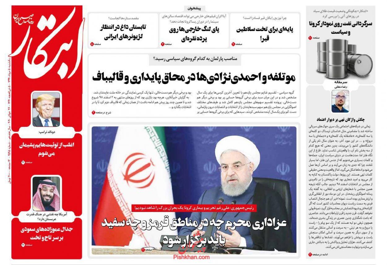 عناوین اخبار روزنامه ابتکار در روز یکشنبه ۵ مرداد