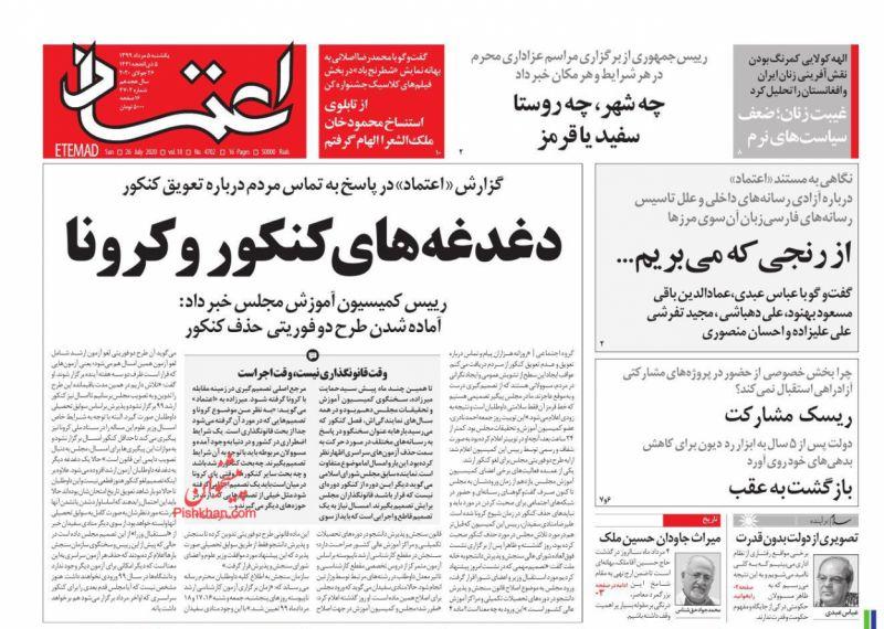 عناوین اخبار روزنامه اعتماد در روز یکشنبه ۵ مرداد