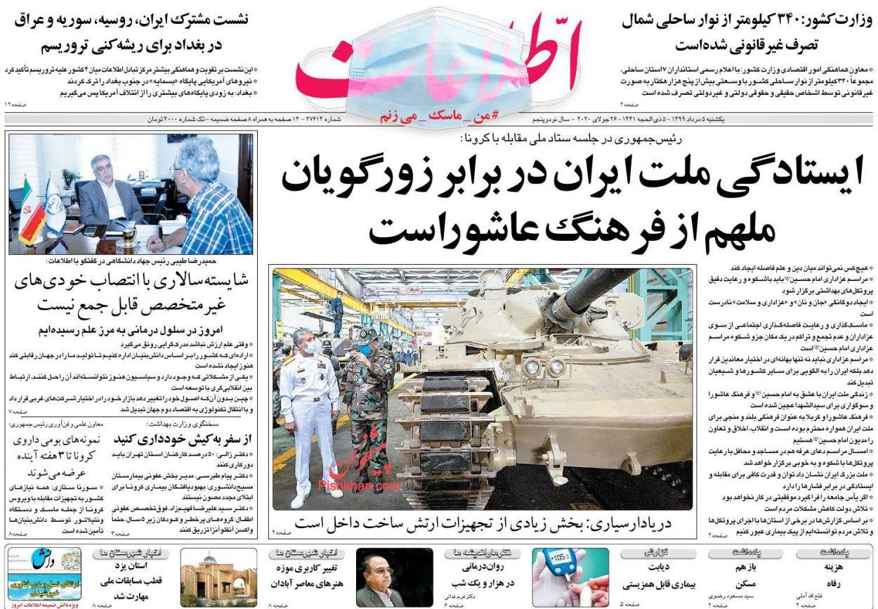 عناوین اخبار روزنامه اطلاعات در روز یکشنبه ۵ مرداد
