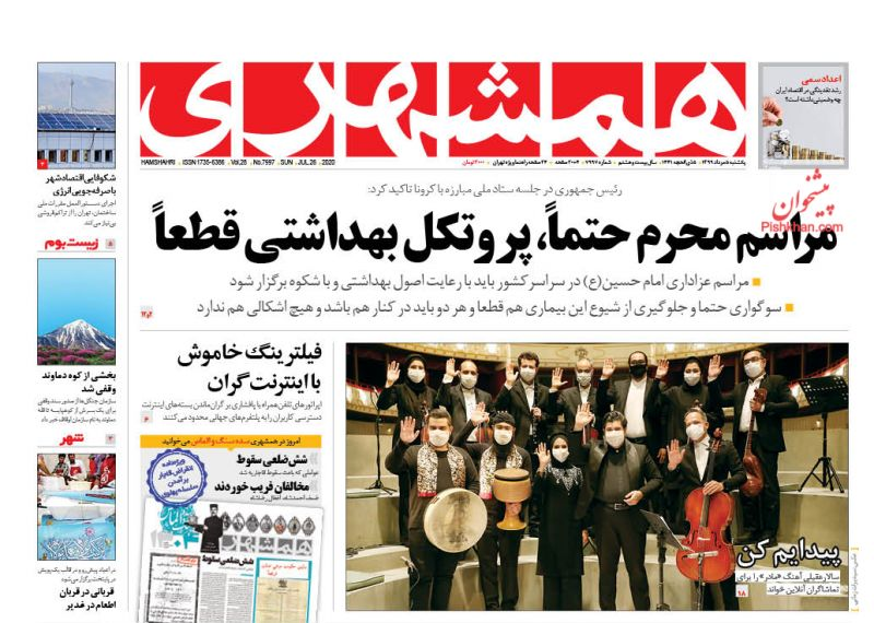 عناوین اخبار روزنامه همشهری در روز یکشنبه ۵ مرداد
