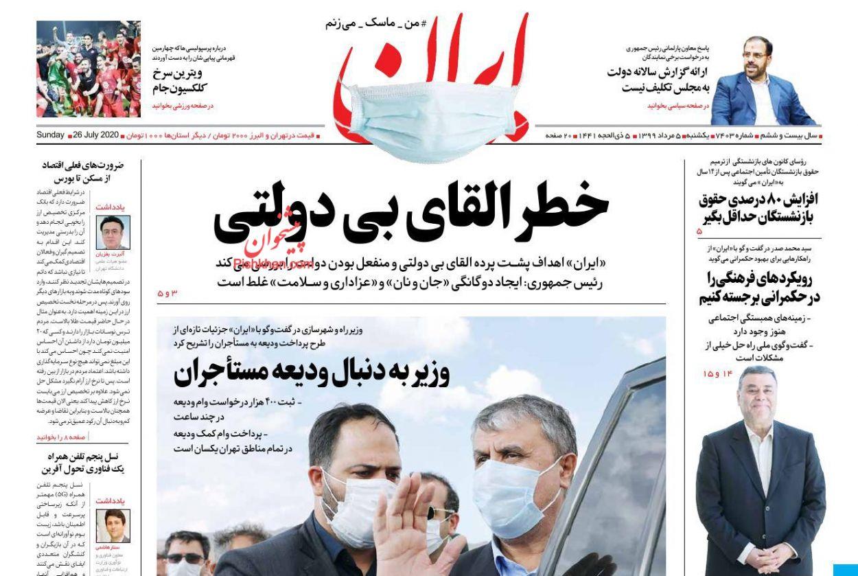 عناوین اخبار روزنامه ایران در روز یکشنبه ۵ مرداد