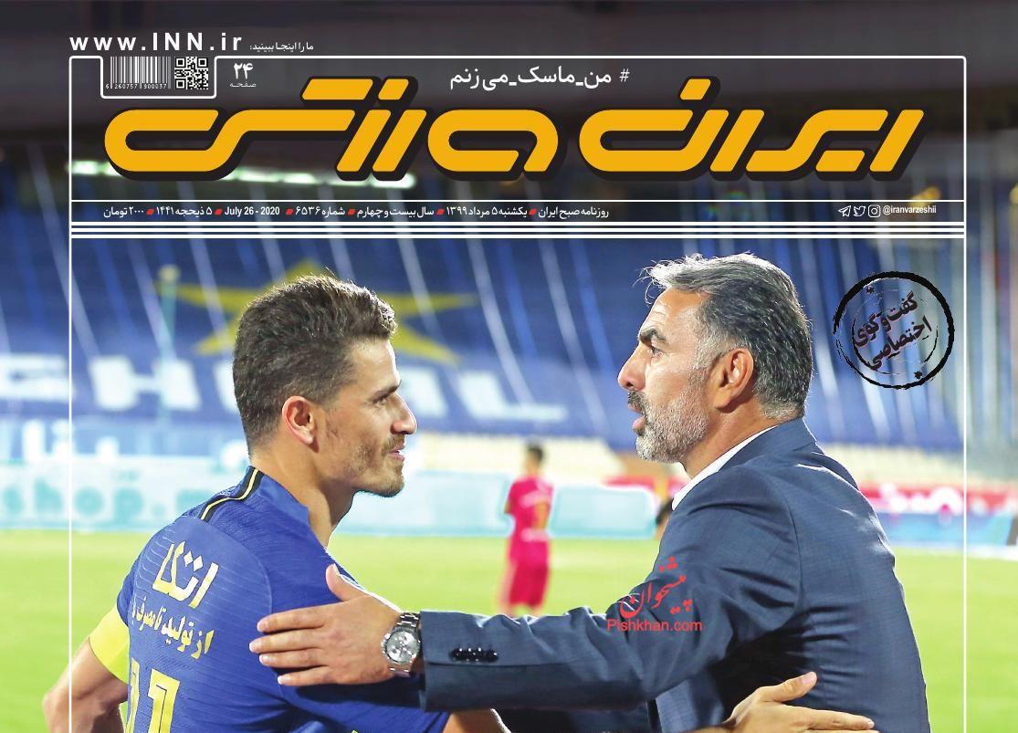 عناوین اخبار روزنامه ایران ورزشی در روز یکشنبه ۵ مرداد