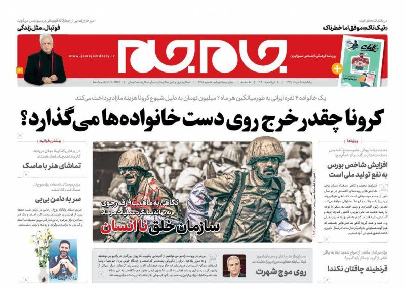 عناوین اخبار روزنامه جام جم در روز یکشنبه ۵ مرداد