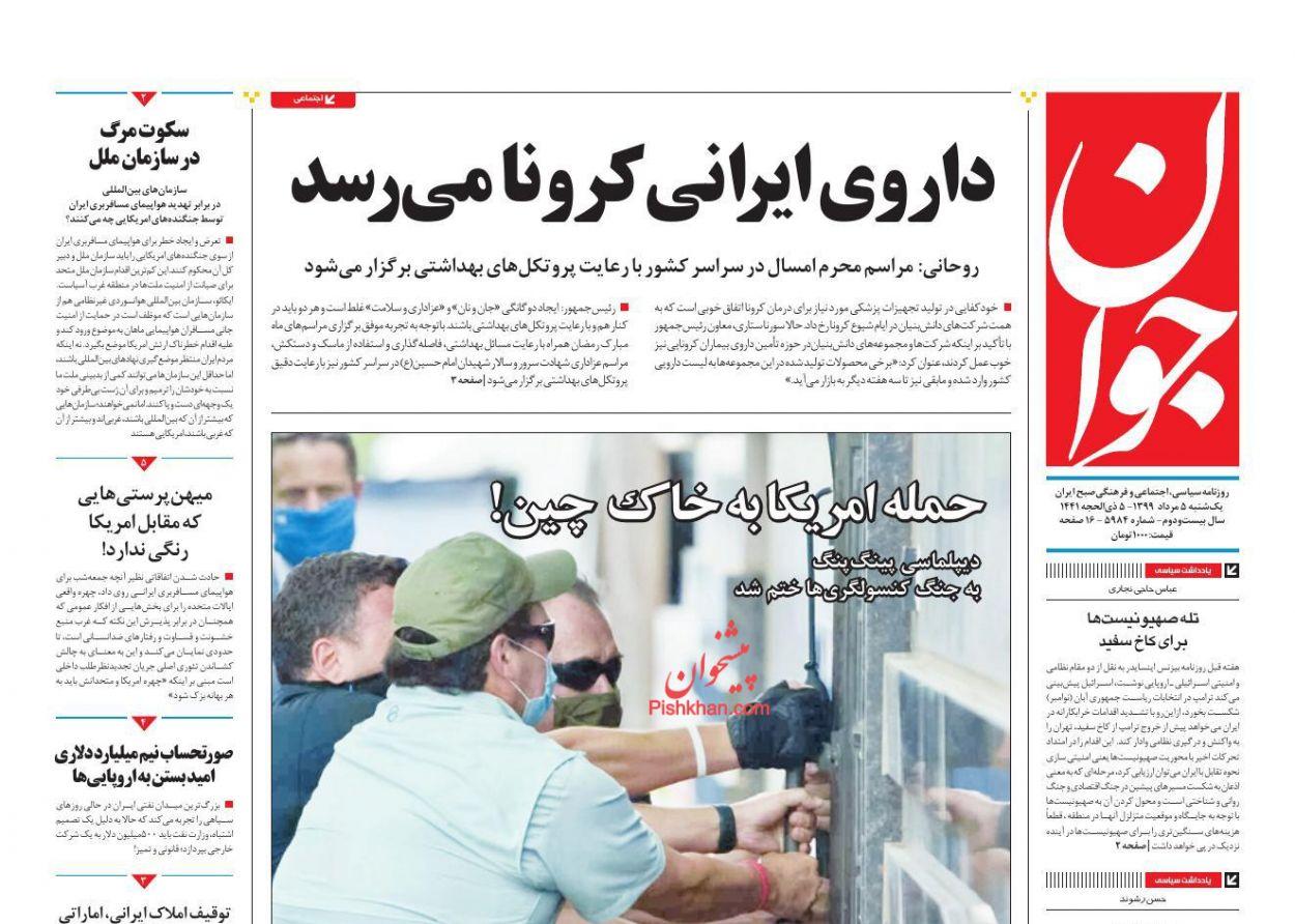 عناوین اخبار روزنامه جوان در روز یکشنبه ۵ مرداد