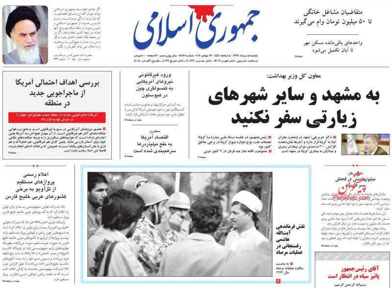 عناوین اخبار روزنامه جمهوری اسلامی در روز یکشنبه ۵ مرداد