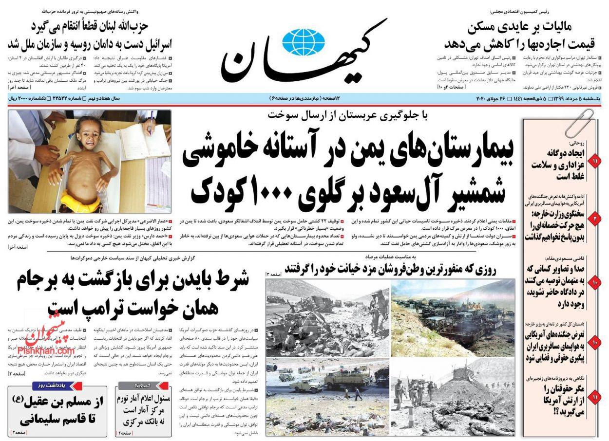 عناوین اخبار روزنامه کيهان در روز یکشنبه ۵ مرداد