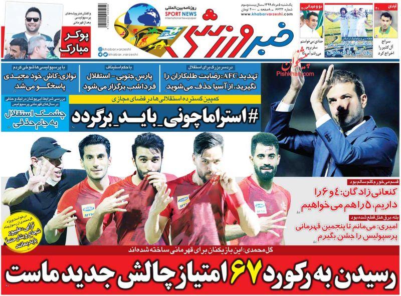 عناوین اخبار روزنامه خبر ورزشی در روز یکشنبه ۵ مرداد