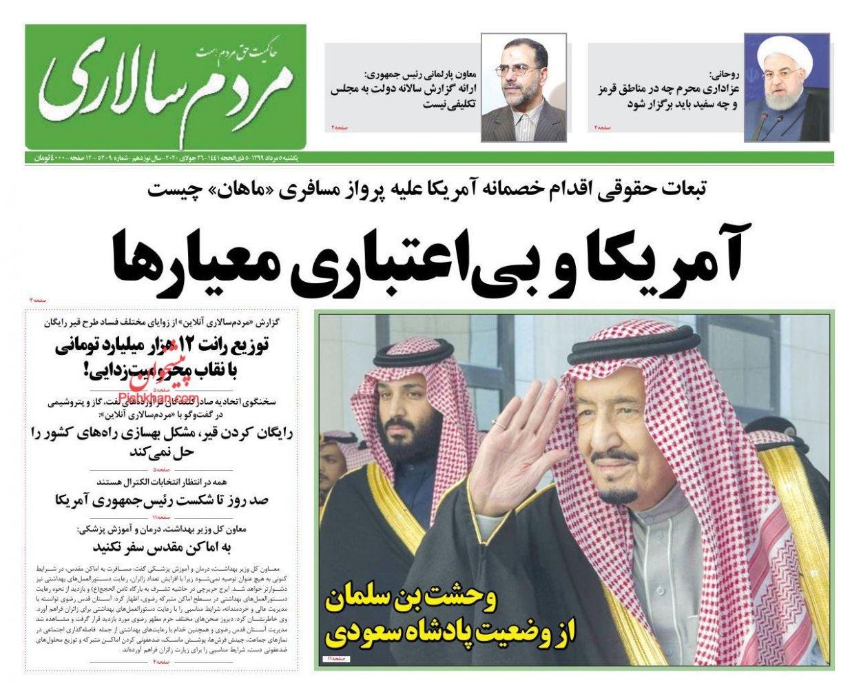 عناوین اخبار روزنامه مردم سالاری در روز یکشنبه ۵ مرداد