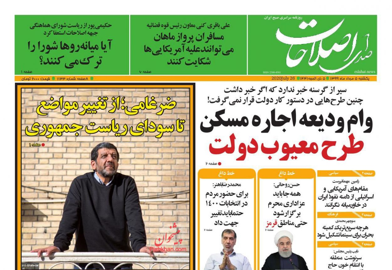 عناوین اخبار روزنامه صدای اصلاحات در روز یکشنبه ۵ مرداد