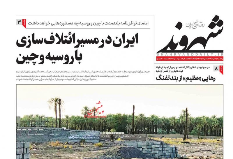عناوین اخبار روزنامه شهروند در روز یکشنبه ۵ مرداد