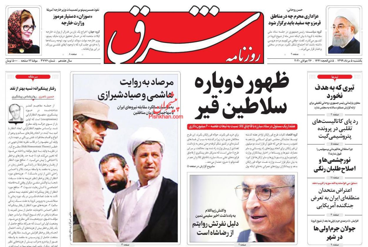 عناوین اخبار روزنامه شرق در روز یکشنبه ۵ مرداد