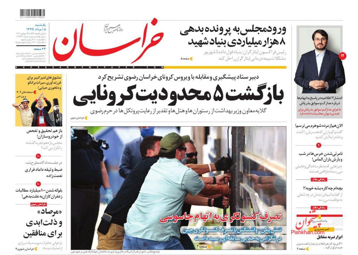 عناوین اخبار روزنامه خراسان در روز یکشنبه ۵ مرداد