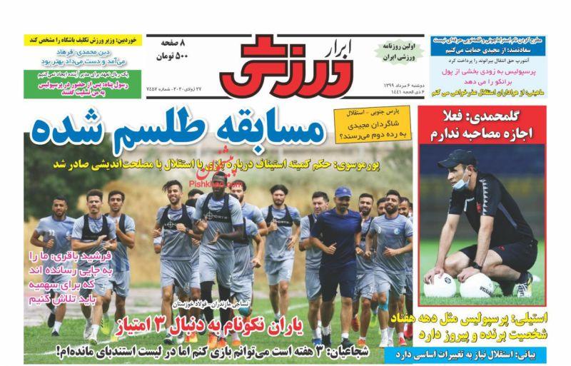 عناوین اخبار روزنامه ابرار ورزشى در روز دوشنبه ۶ مرداد