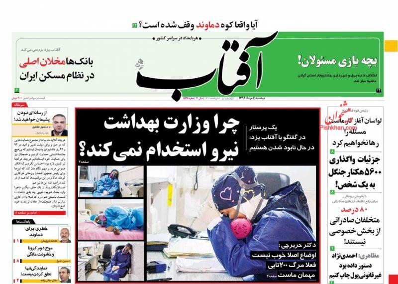 عناوین اخبار روزنامه آفتاب یزد در روز دوشنبه ۶ مرداد
