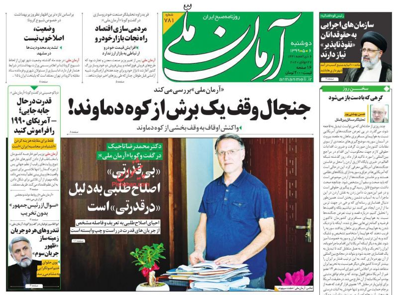 عناوین اخبار روزنامه آرمان ملی در روز دوشنبه ۶ مرداد
