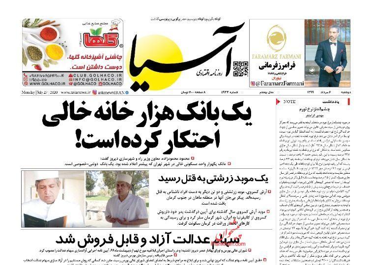 عناوین اخبار روزنامه آسیا در روز دوشنبه ۶ مرداد